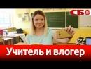 СчастьеОбучать: преподаватель столичной гимназии ведет видеоблог для молодых учителей