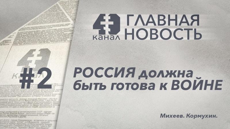 Главная новость. Россия должна быть готова к войне. Михеев и Кормухин