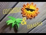 DIY Летние заколки для девочек.Солнышко и пальмаSummer hairpin for girls.Sun and Palm