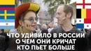 Иностранцы о России ЧТО УДИВИЛО и РАЗОЧАРОВАЛО в ЧМ 2018 RUSSIA WORLD CUP FANS