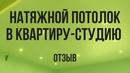 Отзыв ул. Осипенко, Сыктывкар 04.09.18 || LIGHT POTOLOK