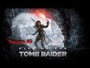 Rise of the Tomb Raider 💣 Всё, что возможно 🎮 Стрим5