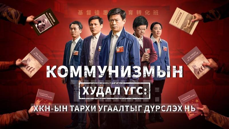 Христийн сүмийн кино | Коммунизмын худал үгс: ХКН-ын тархи угаалтыг дүрслэх нь | Трейлер