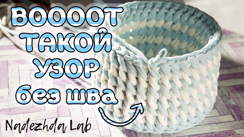 Узор крючком Плетенка еще один Корзинка узоров Crochet Basket With T shirt Yarn