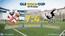 OLE GOLD CUP. 1/4 ФИНАЛА. БРУКЛИН - ГРАЖДАНКА ЮНАЙТЕД