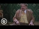 А.Островский. Не все коту масленица. Серия 2. Малый театр. О.Чуваева, Т.Торчинская, В.Соломин 1978