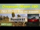 [World of Tanks] Операция Объект 260: выполняем с отличием ЛБЗ ЛТ-11 [Бой на равных] 65