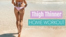 Тренировка для тонуса и красивой формы бедер и ног. Thigh Thinner Workout - SHAPE UP TONE YOUR LEGS | Rebecca Louise