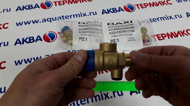 Клапан предохранительный бойлера 8 бар BAXI 9950620 JJJ009950620