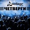 Клуб АЙСБЕРГ (г.Иваново)