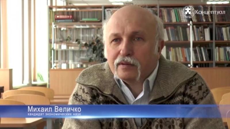 Единство трудящихся против социального паразитизма. Михаил Величко