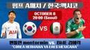[생] 펌프잇업 A매치!! 한국vs멕시코 (mentormin vs. BME) PIU A-Match Corea de Sur vs. Mexico