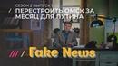 FAKE NEWS 1 Как федеральные каналы замалчивают митинги