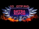 Битва хоров (1 смена 2018) - 10 отряд