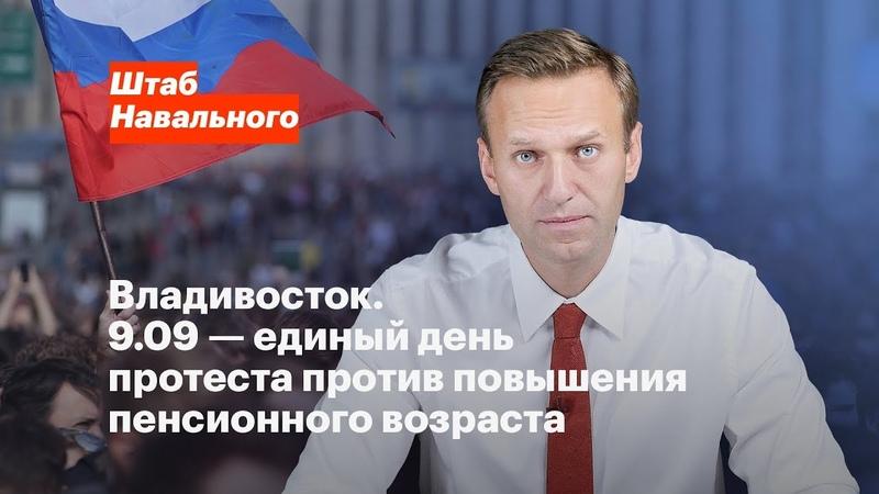 Владивосток. 9.09 — единый день протеста против повышения пенсионного возраста