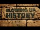 Взрывая историю 3 сезон: 12 серия. Тайны запретного города / Blowing up History (2018)