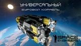 Space Engineers - Универсальный буровой корабль