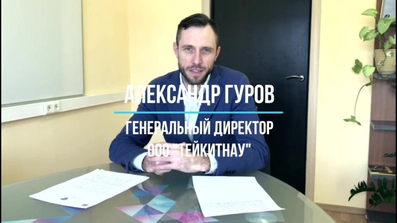 Александр Гуров. Семинар Государственный контроль