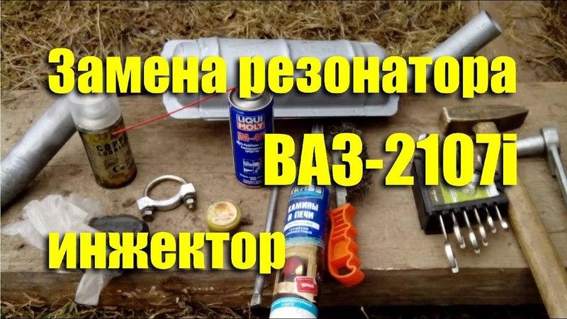 Замена резонатора ВАЗ 2107i инжектор
