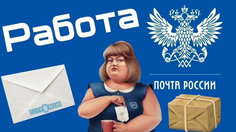 Отзыв о работе в Почта России Оператор Почтальон Или почему не стоит работать в Почта России