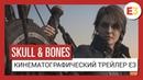 Skull Bones – Кинематографический трейлер E3 2018
