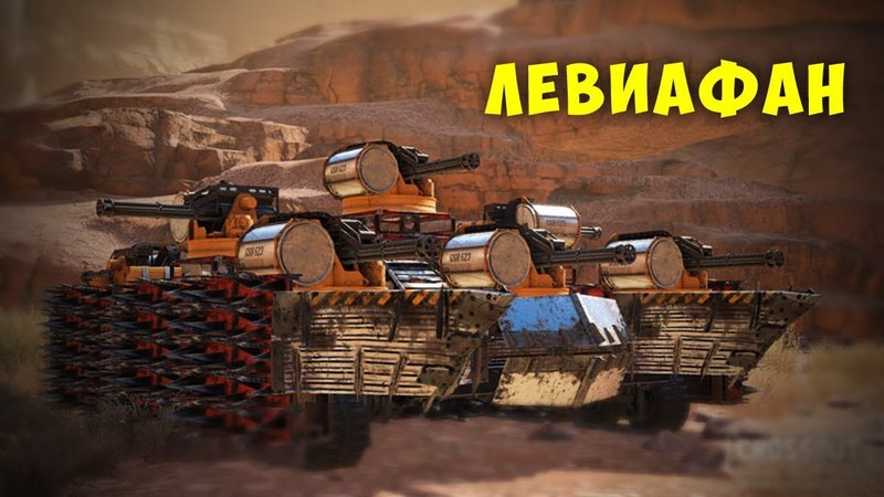 Crossout 72 Левиафан 17лвл