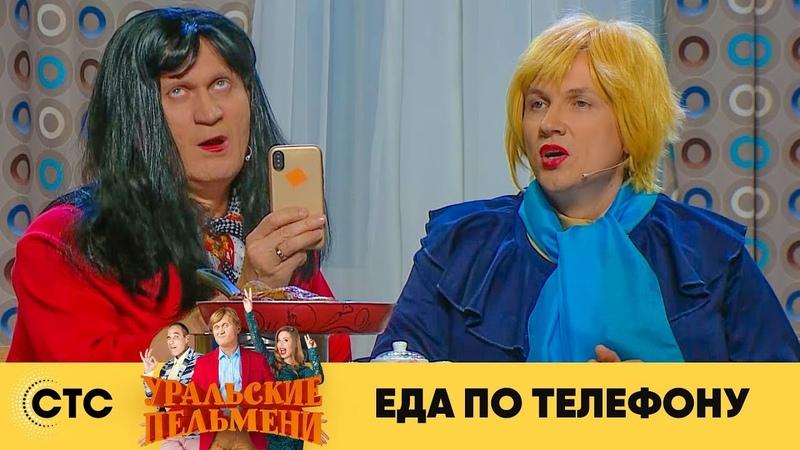 Еда по телефону | Уральские пельмени 2019