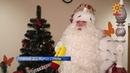 В прошедшие выходные в столице Чувашии побывал Главный Дед Мороз страны