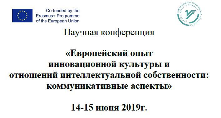 Афиша Ижевск Европейский и отечест.опыт инноватики+IPR