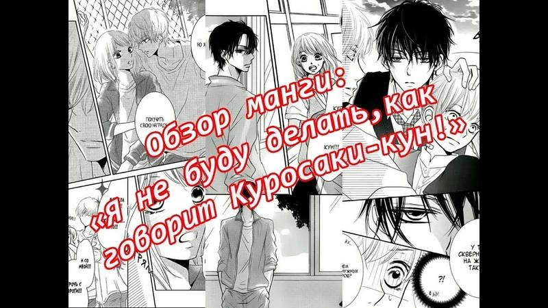 Обзор манги №1 Я не буду делать как говорит Куросаки кун Akira