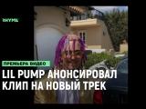Lil Pump анонсировал выход клипа на новый трек «ESSKEETIT» [Рифмы и Панчи]
