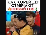 как корейцы отмечают новый год
