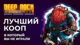 Обзор DEEP ROCK GALACTIC Лучший кооператив, в который вы не играли