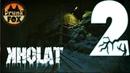 Kholat - Кирпичные монстры. Финал ч 2