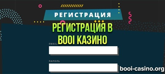 официальный сайт booi casino org