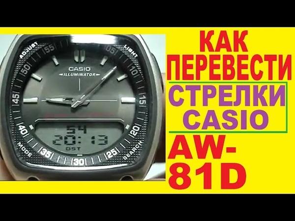 Casio AW 81 инструкция как перевести стрелки