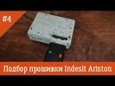 Как подобрать прошивку для СМА Indesit Ariston