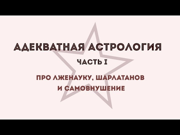 Адекватная Астрология Про лженауку шарлатанов и самовнушение
