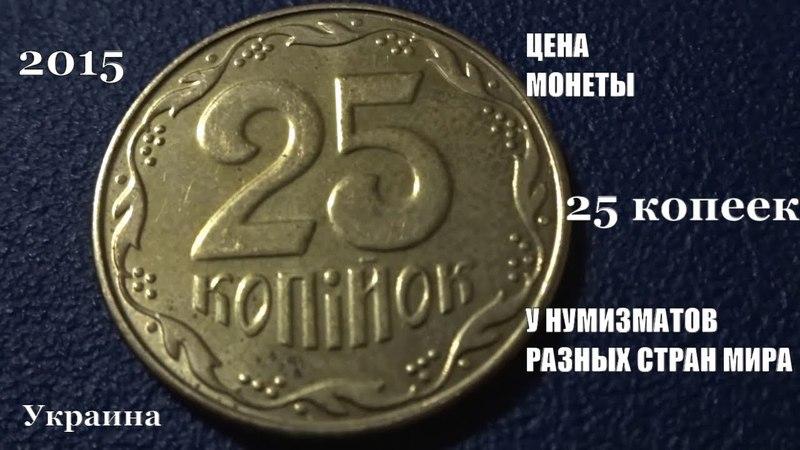 Сколько стоит монета 25 копеек 2015 года в разных странах