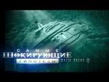 Самые шокирующие гипотезы. Подводные тайны Третьего рейха (2018, Документальный)