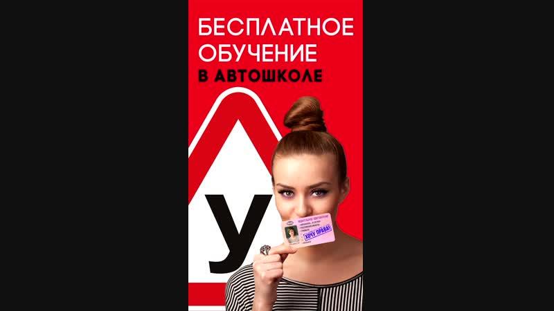 Беслатное обучение в автошколе 61 регион Ростовская область