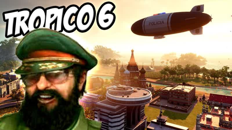[Rimas] Tropico 6 - Эль Президенте возвращается!