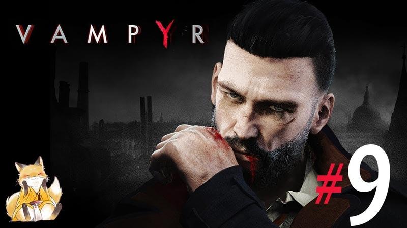 Vampyr - 9 - Снова куча людей