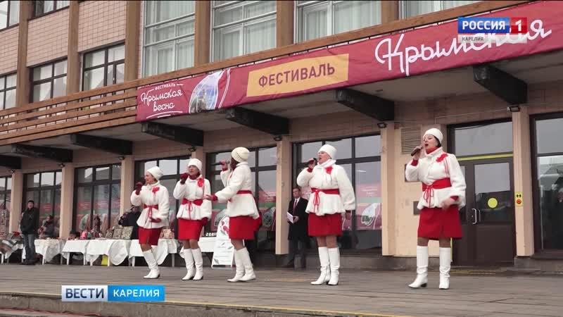 Фестиваль «Крымская весна» прошел в Петрозаводске 2019 Карелия