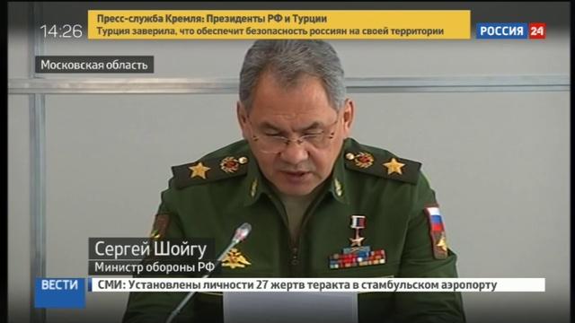 Новости на Россия 24 • Шойгу: размещение американских систем ПРО ведет к подрыву стратегической стабильности