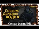 СТРИМ ★ Сталкер Онлайн - В Дальнюю ХОДКУ ★ ЕКБ Сервер s02e09