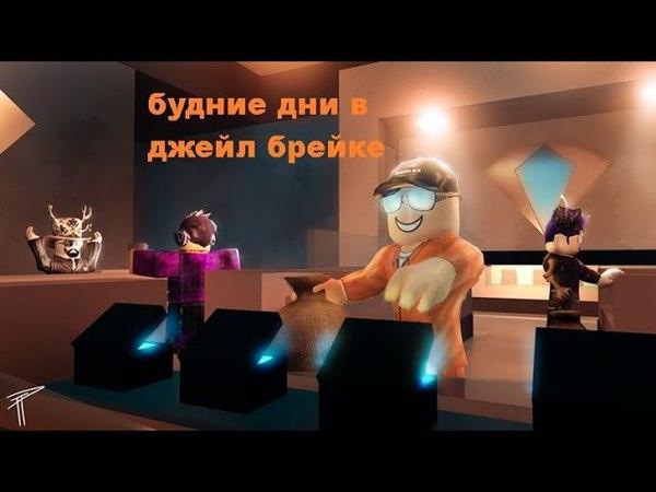 5 серия Будние дни в джейл брейке Роблокс по русский