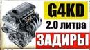 G4KD 2 0 ЗАДИРЫ Вся ПРАВДА На примере Sportage 2 0 78000 км 2011 г Optima Ix35 Sonata