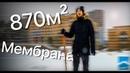 Мембранная Кровля 870 м² Капитальный ремонт Часть 2 Unit