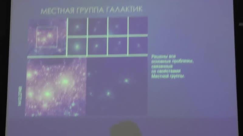 Попов С. Б. - Астрофизика - Вселенная и космология (Лекция 11)